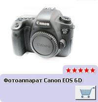 Хит продаж - Canon EOS 6D